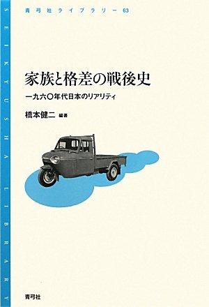 家族と格差の戦後史―一九六〇年代日本のリアリティ (青弓社ライブラリー)の詳細を見る