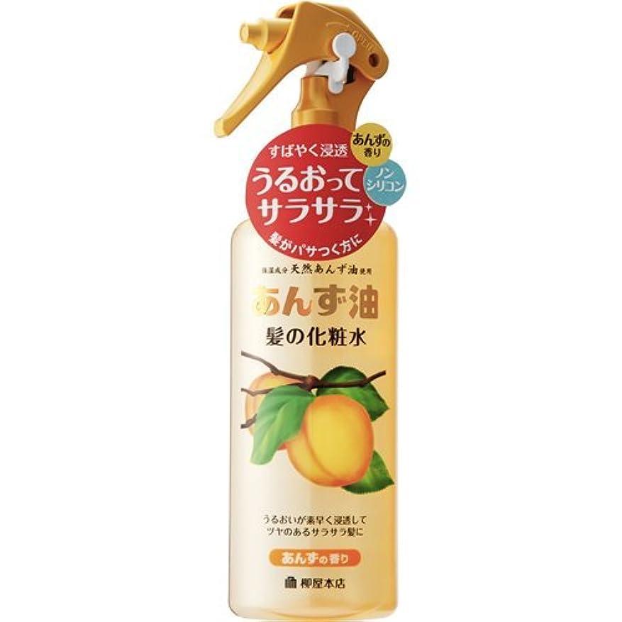 静かなプライム持続する柳屋 あんず油 髪の化粧水170ml