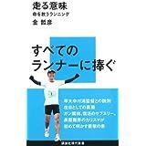 走る意味―命を救うランニング (講談社現代新書)