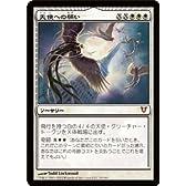 マジック:ザ・ギャザリング【天使への願い/Entreat the Angels】【神話レア】 AVR-020-SR ≪アヴァシンの帰還≫