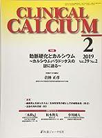 CLINICAL CALCIUM Vol.29 No.2 (20 特集:動脈硬化とカルシウム~カルシウムパラドックスの謎に迫る