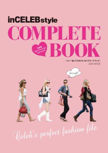 inCELEBstyle COMPLETE BOOK―完全版セレブファッションフォトブック!! (英和MOOK)の詳細を見る