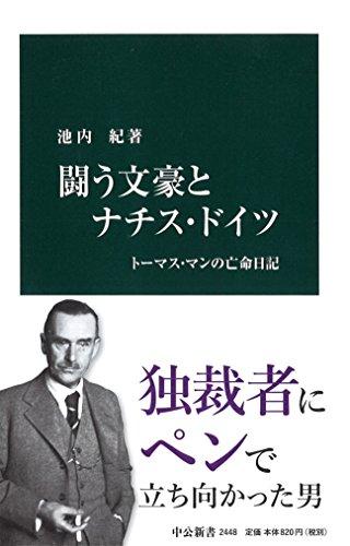 闘う文豪とナチス・ドイツ - トーマス・マンの亡命日記 (中公新書)の詳細を見る