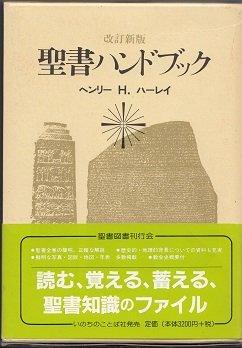 聖書ハンドブック 改訂版