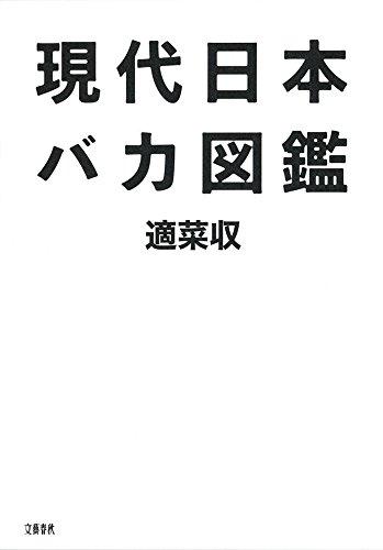 現代日本バカ図鑑の詳細を見る