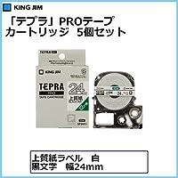 テプラ PROシリーズ専用の上質紙ラベル KING JIM キングジム テプラ PROテープカートリッジ 上質紙ラベル 白/黒文字 幅24mm SP24K 5個セット