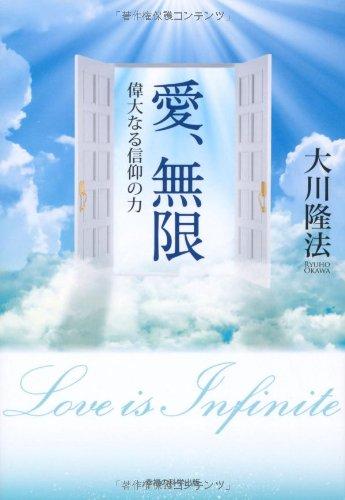 愛、無限―偉大なる信仰の力 (OR books)の詳細を見る