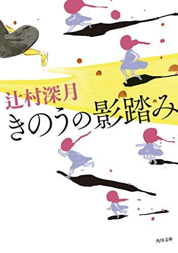 [画像:きのうの影踏み (角川文庫)]