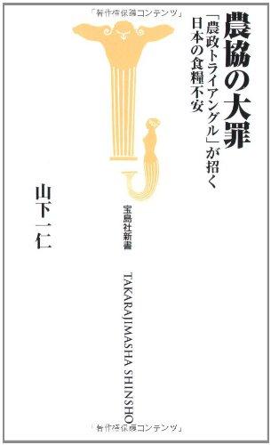 農協の大罪 (宝島社新書)の詳細を見る