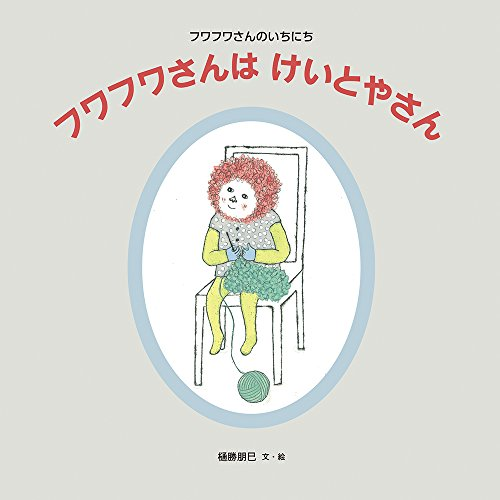フワフワさんは けいとやさん (日本傑作絵本シリーズ)