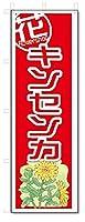 のぼり のぼり旗 キンセンカ (W600×H1800)