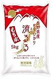 野沢農産生産組合 もち米精米 令和元年産 長野県産もちひかり