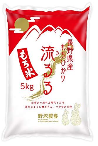 野沢農産生産組合 もち米精米 令和元年産 長野県産もちひかり 5kg