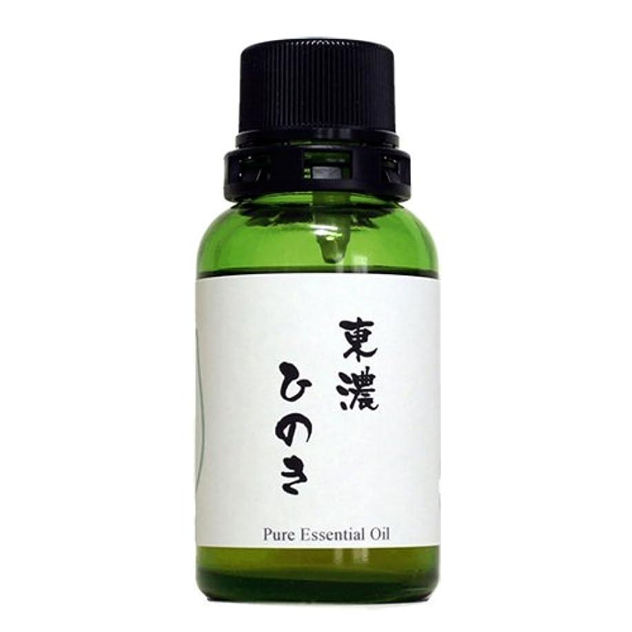 和精油 東濃ひのき(岐阜県産) エッセンシャルオイル 30ml