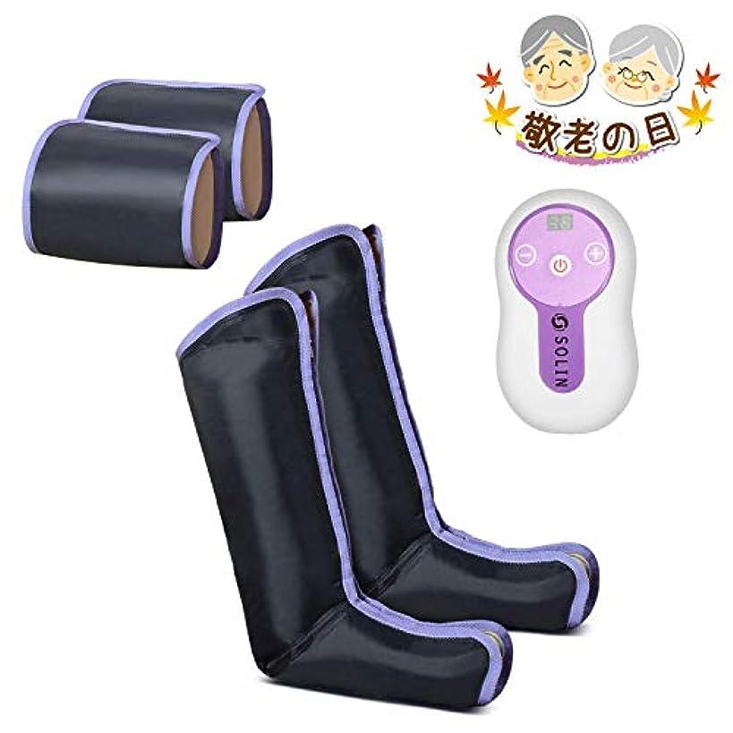 会う紫のナビゲーションフットマッサージャー 母の日 エアーマッサージャー ひざ/太もも巻き対応 家庭用 空気圧縮 フットケア