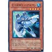 遊戯王カード E・HERO バブルマン DP1-JP009N_WK