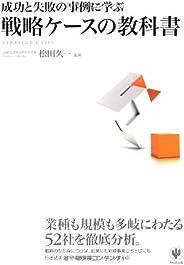 成功と失敗の事例に学ぶ 戦略ケースの教科書