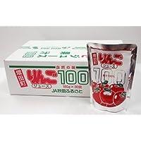 増田町リンゴジュース 1ケース(20パック入り)