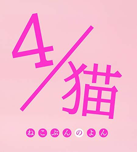 4/猫-ねこぶんのよん- [DVD]