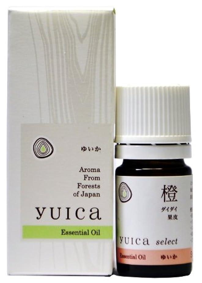 代表して促進する延ばすyuica select エッセンシャルオイル ダイダイ(果皮部) 5mL