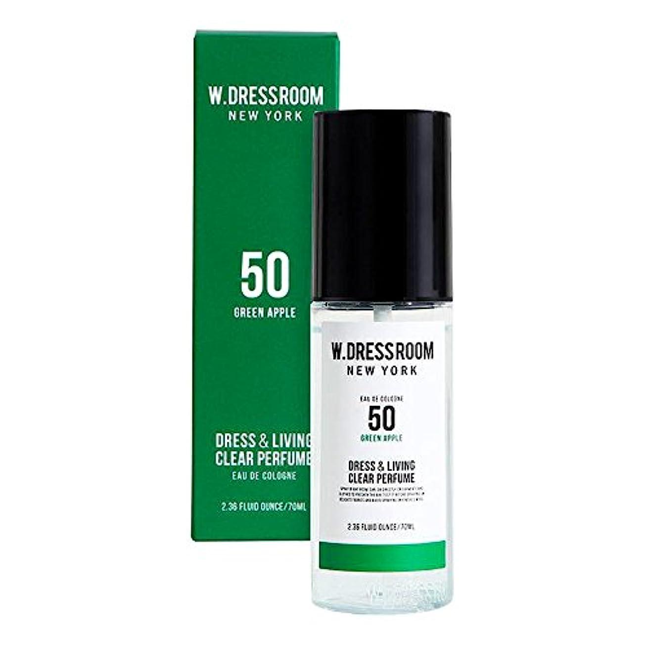 合併症とティーム周囲W.DRESSROOM Dress & Living Clear Perfume fragrance 70ml (#No.50 Green Apple)/ダブルドレスルーム ドレス&リビング クリア パフューム 70ml (#No.50 Green Apple)