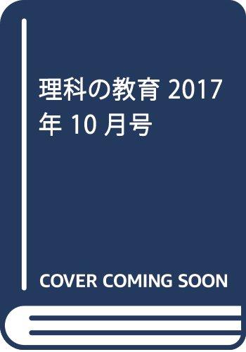 理科の教育 2017年 10 月号 [雑誌]