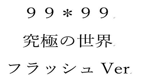 99*99究極の世界 フラッシュVer