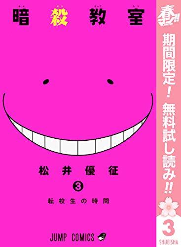 暗殺教室【期間限定無料】 3 (ジャンプコミックスDIGITAL)