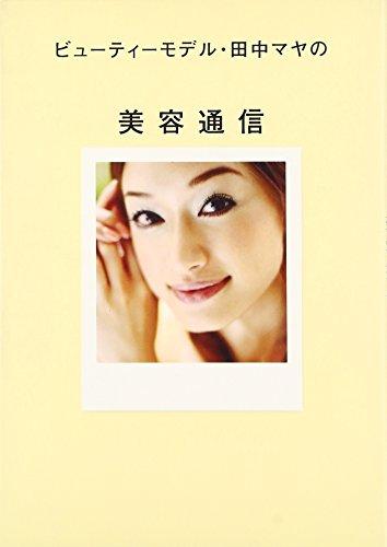 ビューティーモデル田中マヤの美容通信の詳細を見る