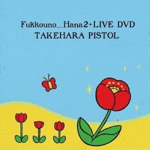 復興の花2+LIVE DVD