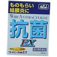 【第2類医薬品】ワイビー抗菌EX 15mL