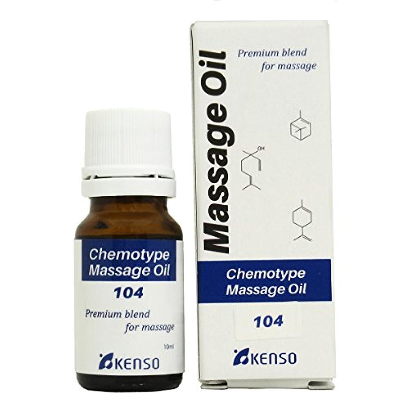 拡張選出する化学ケンソー マッサージオイルNシリーズ レシピ104 10ml