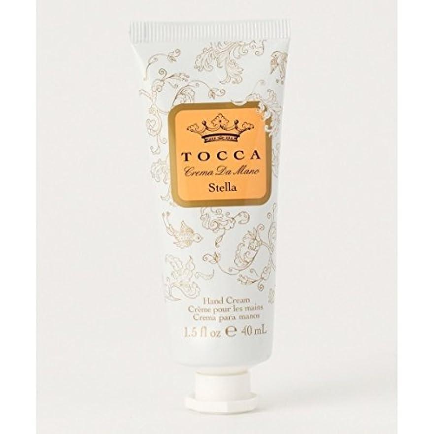 不測の事態アコード資格トッカ(TOCCA) 【リニューアル】HAND CREAM ハンドクリーム