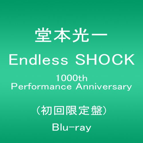 Endless SHOCK 1000th Performance Anniversary 【初回限定盤】 [Blu-ray]