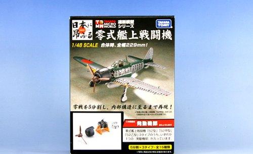 連斬模型シリーズ 零式艦上戦闘機 合体 ゼロ戦 TMW タカラトミー(全15種フルコンプセット)