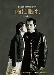 Amazon   雨に眠れ [DVD] -TVドラマ