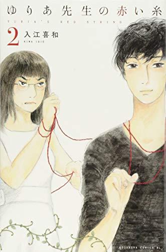 ゆりあ先生の赤い糸(2) (BE LOVE KC)