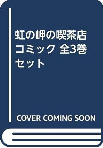 虹の岬の喫茶店 コミック 全3巻セット