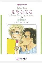危険な芝居 (ハーレクインコミックス) Kindle版