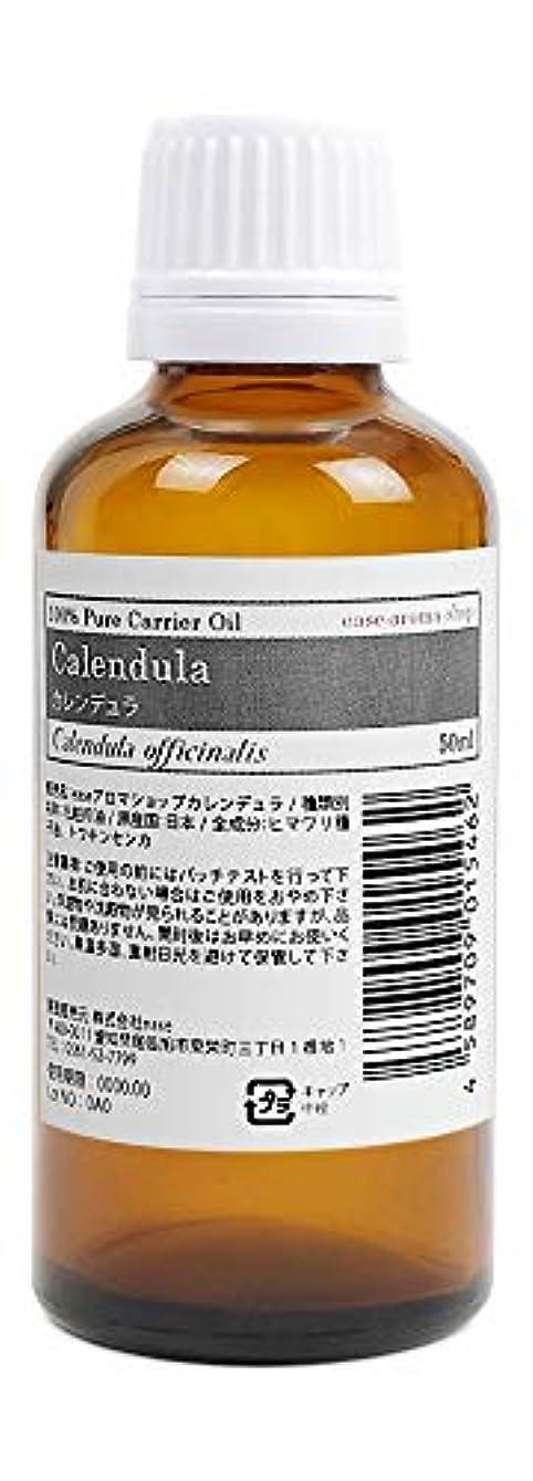 到着申し立てられた伝染病ease キャリアオイル カレンデュラ 50ml