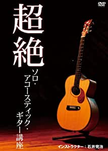 超絶ソロ・アコースティック・ギター講座 [DVD]