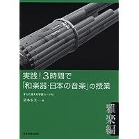 実践!3時間で 「和楽器・日本の音楽」の授業 [雅楽編] 学習カード付