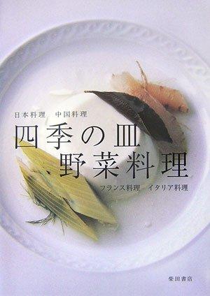 四季の皿 野菜料理