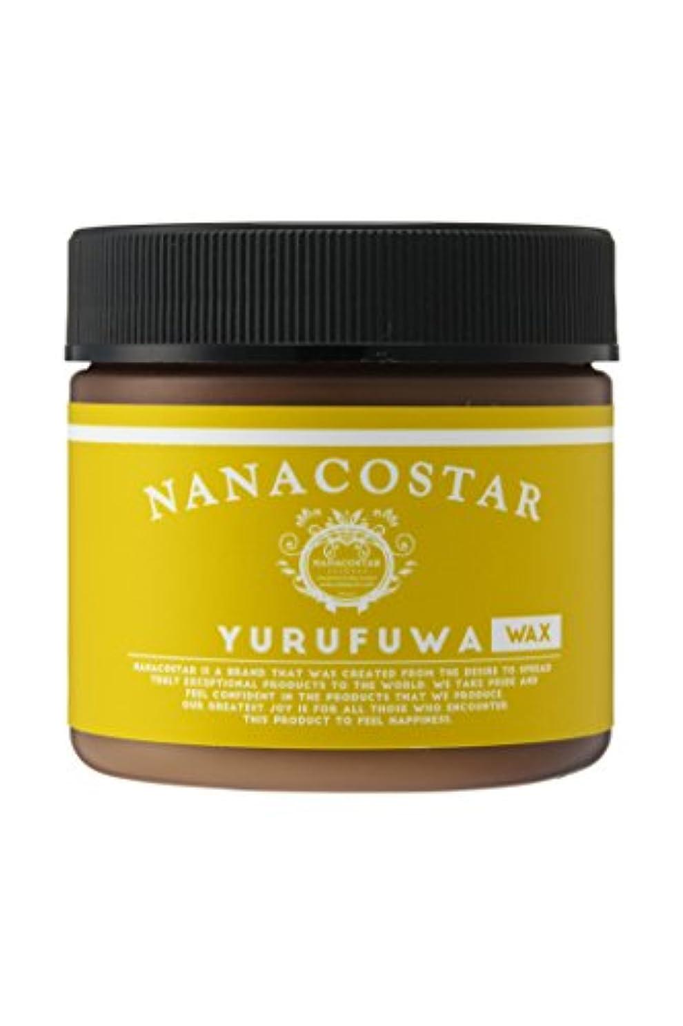 ループ親発疹ナナコスター [NANACOSTAR] ユルフワ ワックス YURUFUWA WAX 75g …