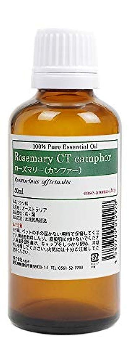 に対応精神的にリムease アロマオイル エッセンシャルオイル ローズマリー(カンファー) 50ml AEAJ認定精油