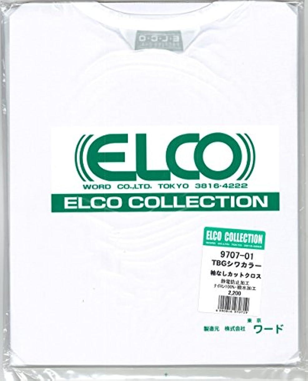 危険コンテスト周術期エルコ シワカラー袖なしカット ホワイト