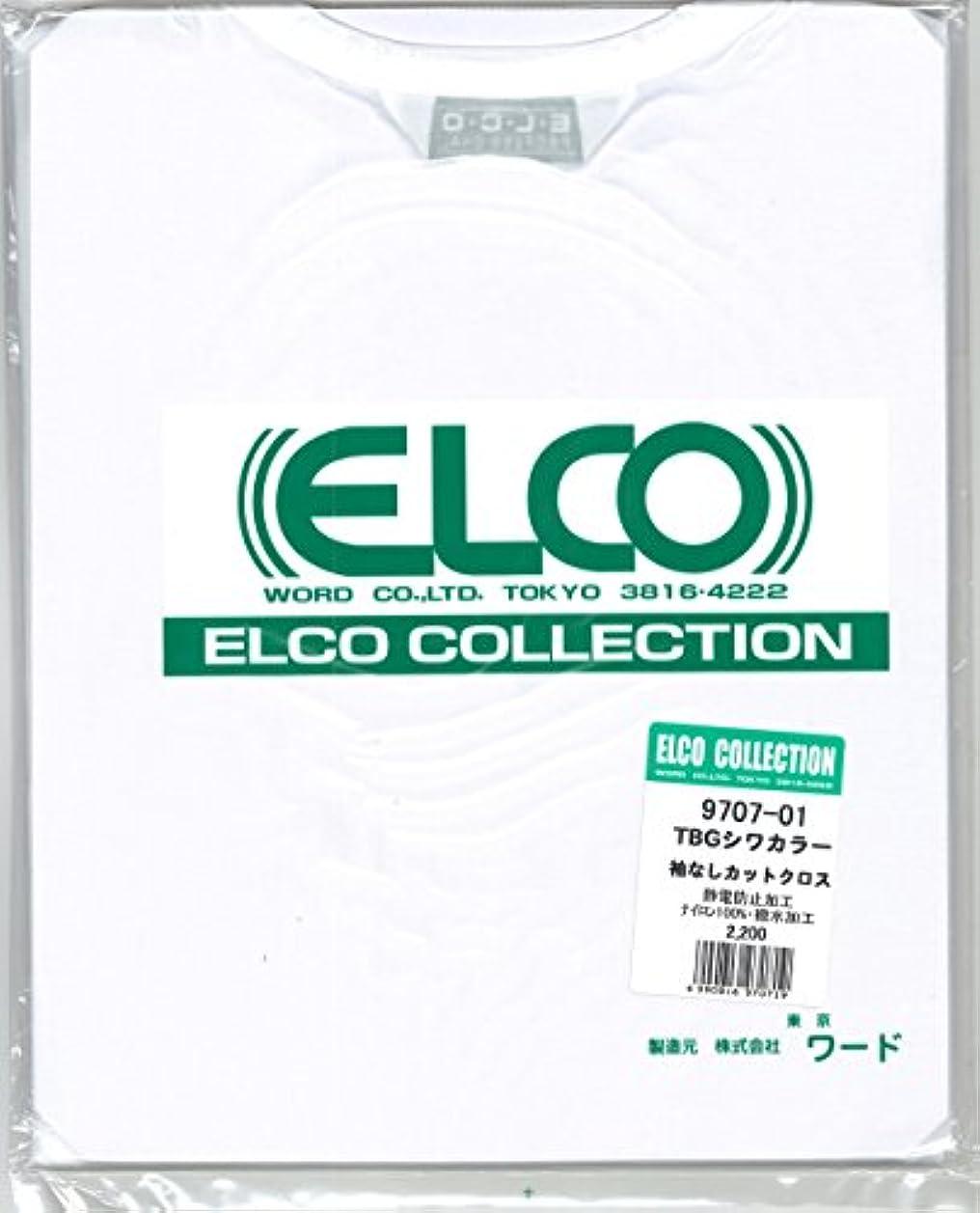ボックス引く統合エルコ シワカラー袖なしカット ホワイト