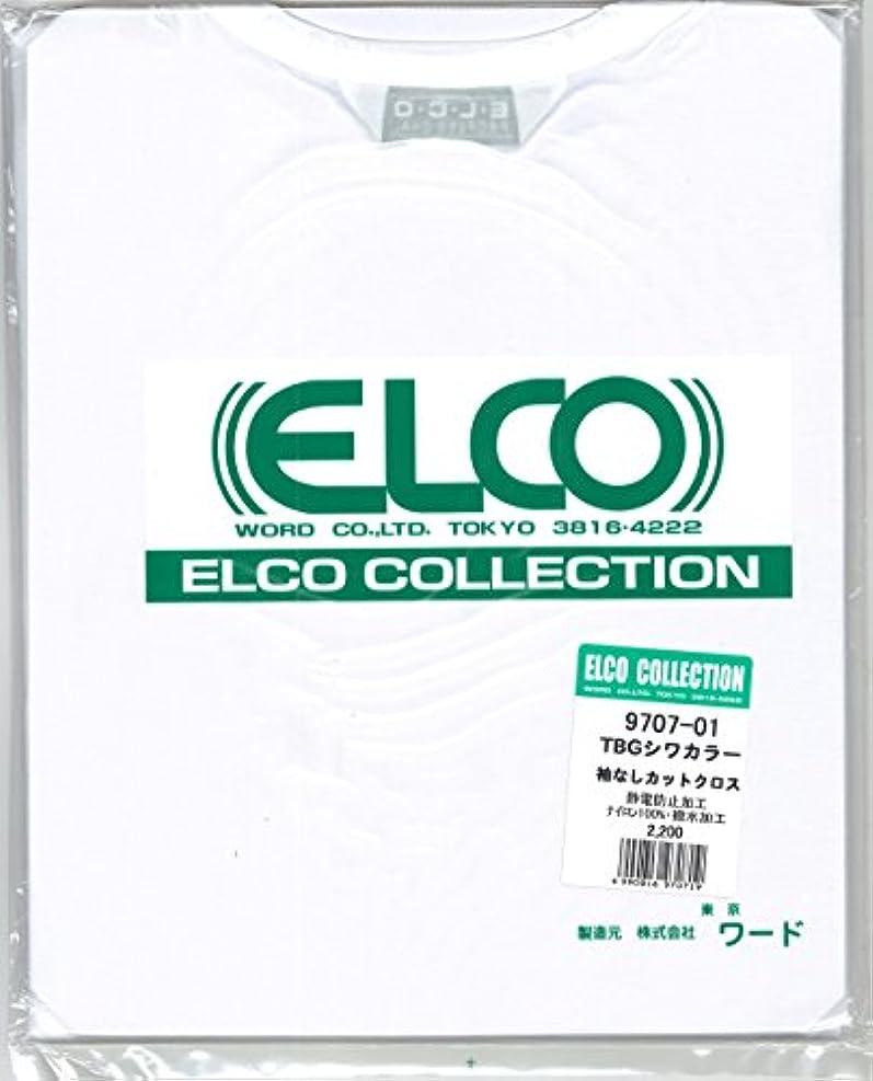 噛む安価な音声学エルコ シワカラー袖なしカット ホワイト