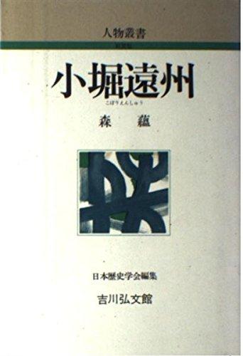 小堀遠州 (人物叢書)