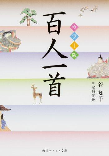 カラー版 百人一首 (角川ソフィア文庫)の詳細を見る